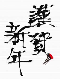 謹賀新年 株式会社 峰 熱海